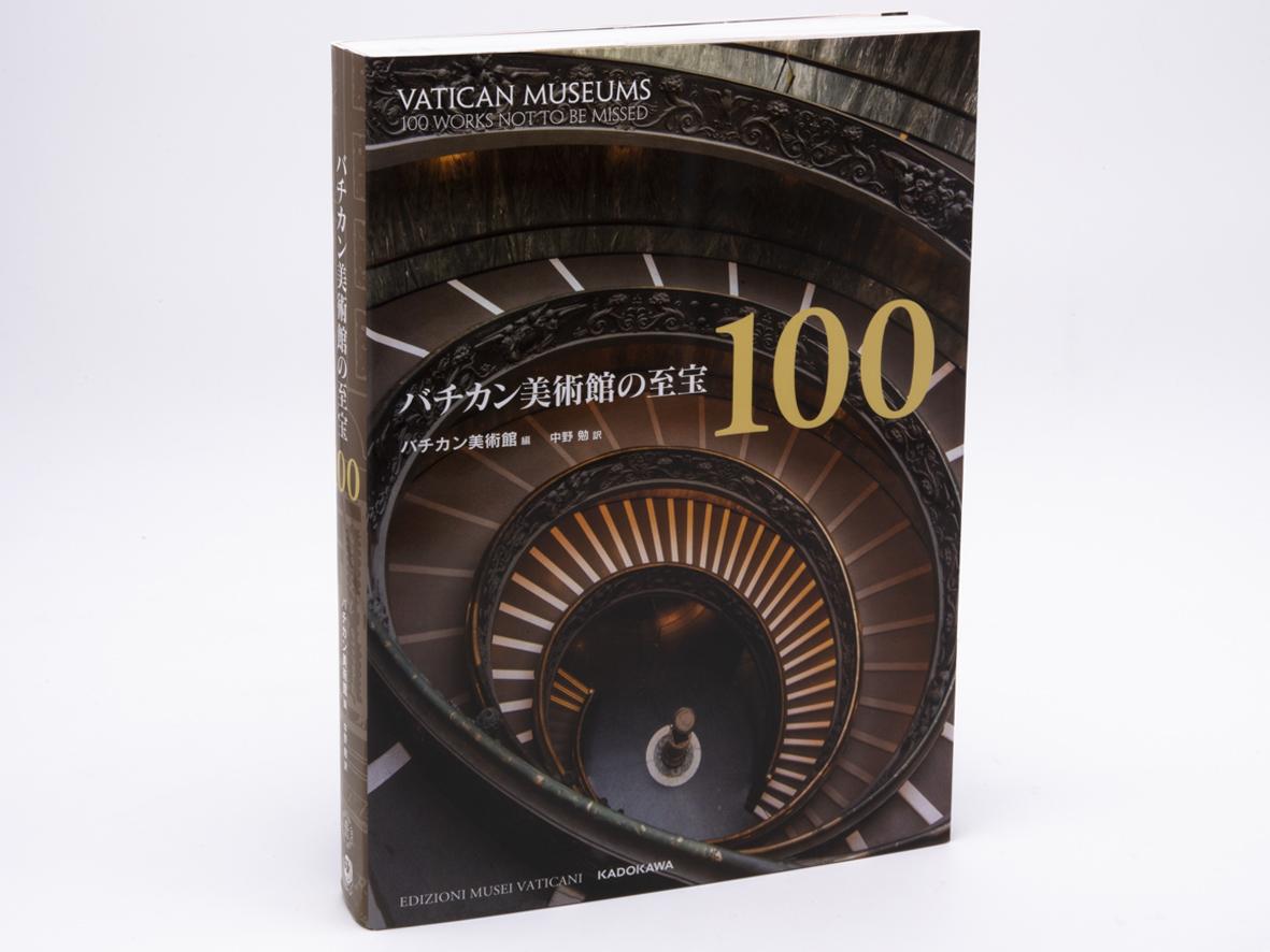 Musei Vaticani. 100 opere da non perdere (Giapponese)
