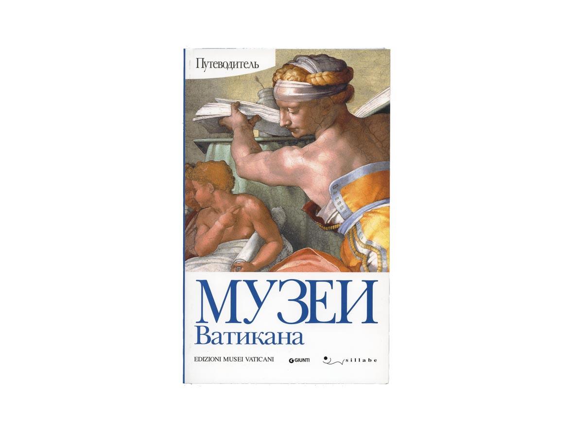 Musei Vaticani. Guida (Russo)
