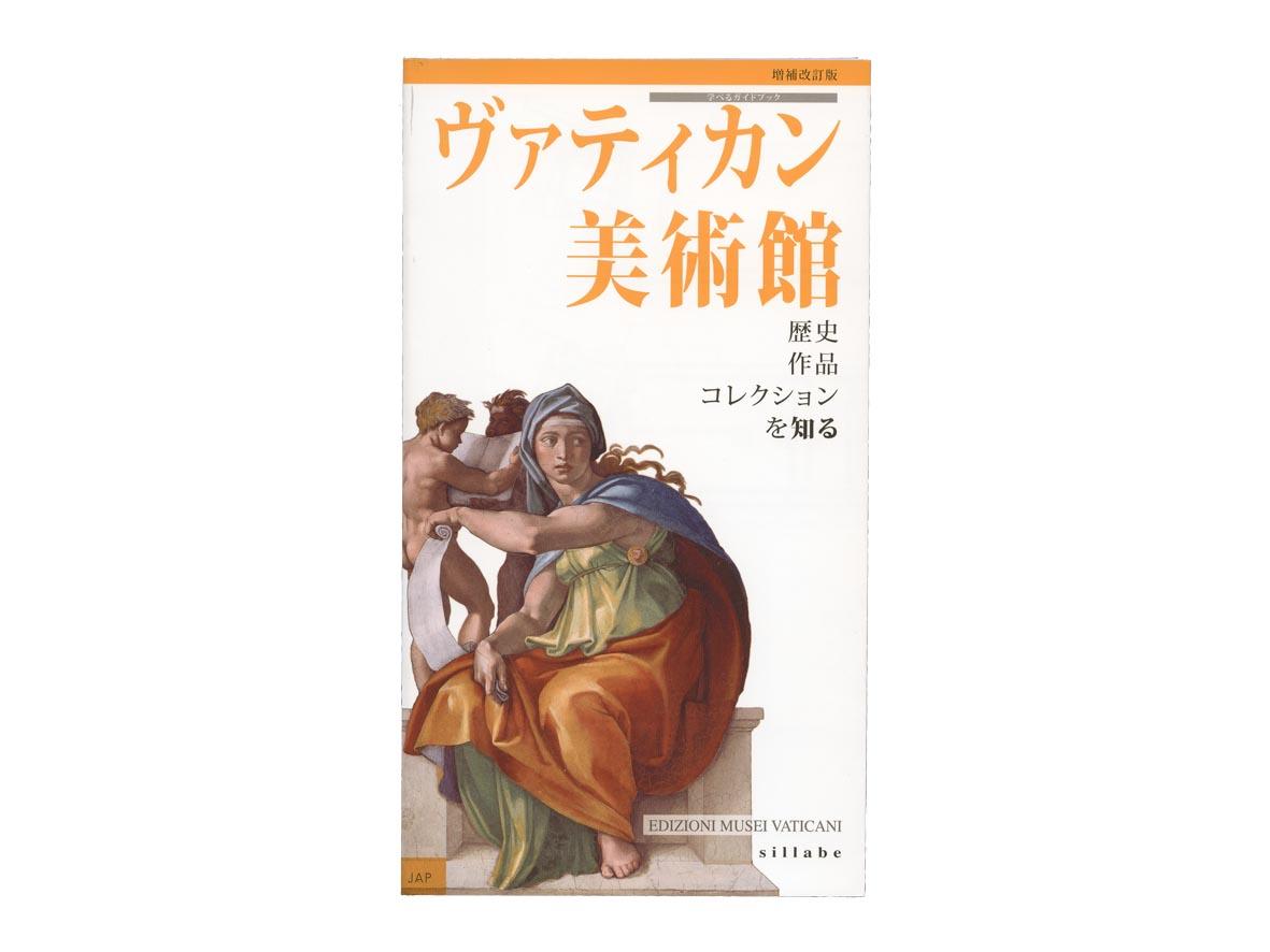 I Musei Vaticani. Guida didattica (Giapponese)